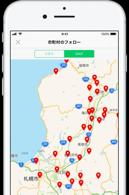 Domingo「地域」画面