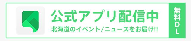 公式アプリ配信中 北海道のイベント/ニュースをお届け 無料DL