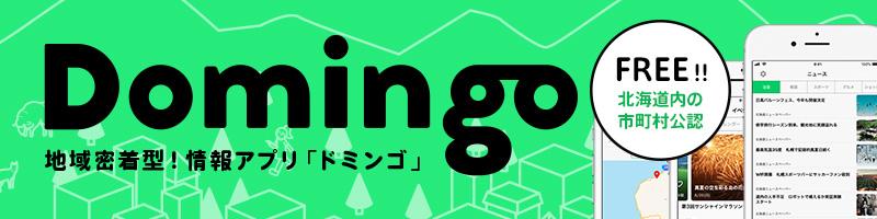 北海道の地域密着型情報アプリ「ドミンゴ」