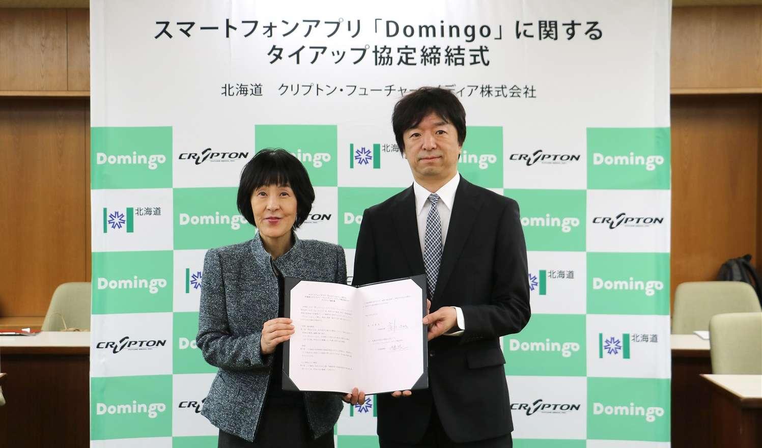 Domingoを通じて北海道に貢献。クリプトン・フューチャー・メディアが北海道とタイアップ協定を締結