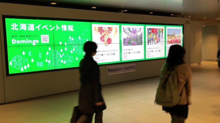札幌駅前地下歩行空間(チ・カ・ホ)デジタルサイネージにて、イベント情報を紹介します!
