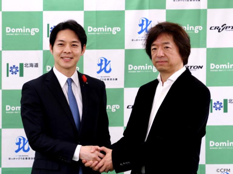Domingoのリニューアルに伴い、北海道知事と会見を行いました!