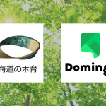 「北海道の木育(もくいく)」が、Domingoと連携スタート!