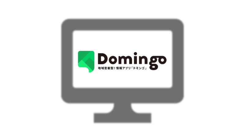 Domingoがテレビ番組「徳光&木佐の知りたいニッポン!」で紹介されました!