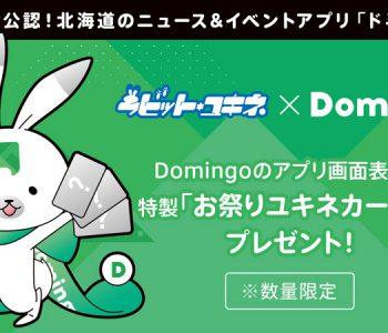 【SNOW MIKU 2020】Domingoブースにて「お祭りユキネカード」配布決定!