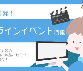 おうちで楽しく学ぼう!おうちミュージアム・オンラインイベント特集がスタート!