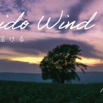 道内各地での暮らしの魅力を届ける連載「Hokkaido Wind presented by Domingo」がスタートします!