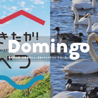 【お知らせ】Domingo公認市町村に「壮瞥町」と「浜頓別町」が追加!