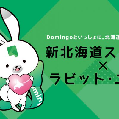 『Domingoといっしょに。北海道の新しい日常へ。』ページができました!