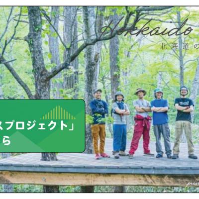 【お知らせ】北海道上川町「ツリーハウス」とつながるオンラインイベント、参加者募集中!