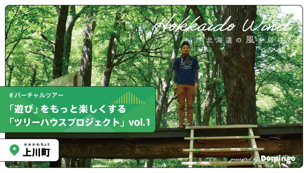 北海道上川町の「遊び」のこれからをもっと楽しくする「ツリーハウスプロジェクト」vol.1
