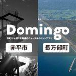 【お知らせ】Domingo公認市町村に『赤平市』と『長万部町』が追加!