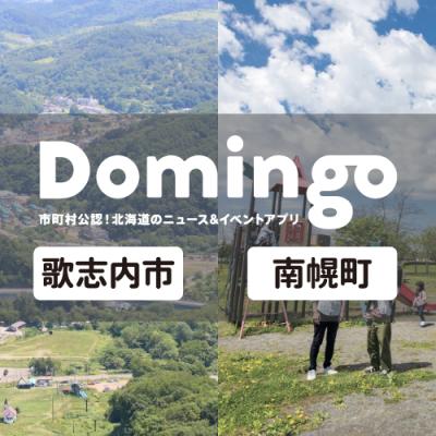 【お知らせ】Domingo公認市町村に『歌志内市』と『南幌町』が追加!