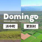 【お知らせ】Domingo公認市町村に『浜中町』と『更別村』が追加!