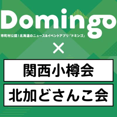 【お知らせ】ラジオ番組「Domingo Mingo!」で新コーナー「はなれていても心は北海道に」がスタート!