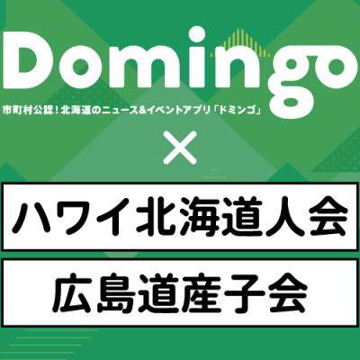 【お知らせ】ラジオ番組「Domingo Mingo!」の新コーナー「はなれていても心は北海道に」、第2回が放送されます!