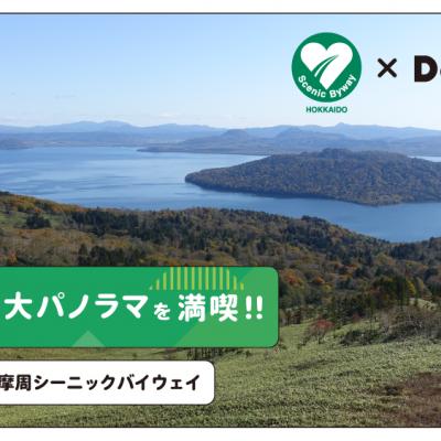北海道らしい大パノラマを満喫!! 夏の道東をめぐるドライブ