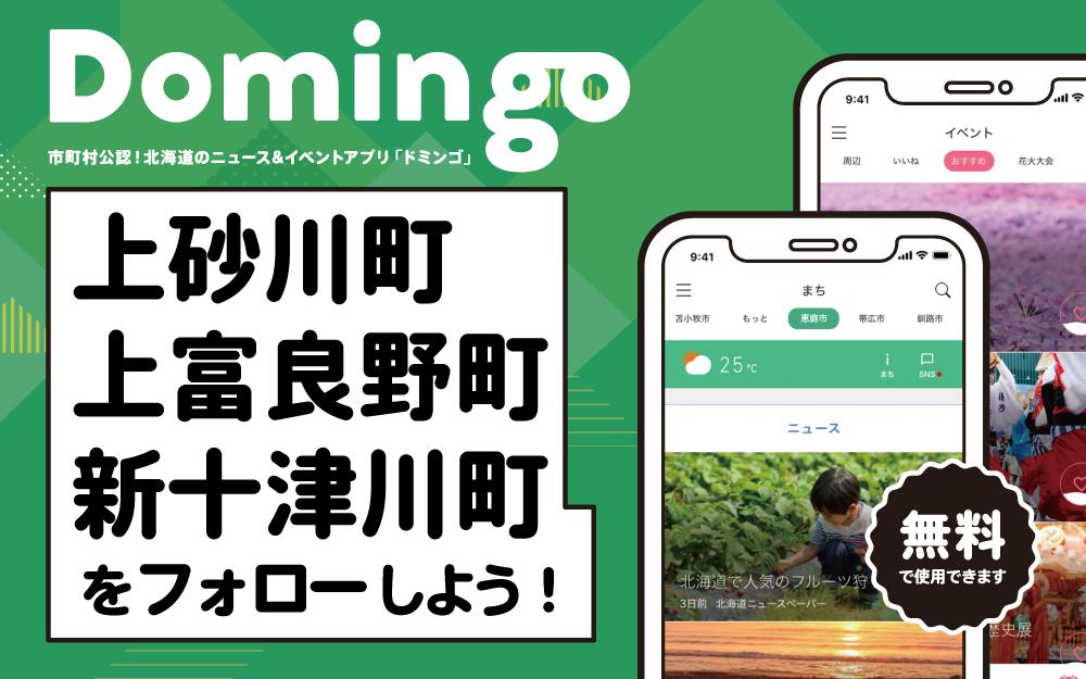 上砂川町、上富良野町、新十津川町でDomingoをご紹介いただきました!