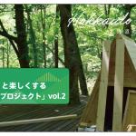 北海道上川町の「遊び」のこれからをもっと楽しくする「ツリーハウスプロジェクト」vol.2