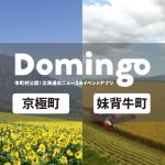 【お知らせ】Domingo公認市町村に『京極町』と『妹背牛町』が追加!
