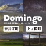 【お知らせ】Domingo公認市町村に『奈井江町』と『上ノ国町』が追加!