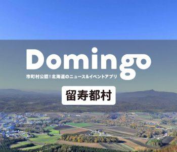 【お知らせ】Domingo公認市町村に『留寿都村』が追加!