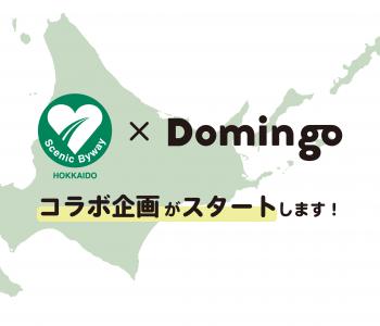【お知らせ】シーニックバイウェイ北海道とDomingoのコラボ企画が始動!