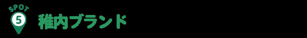 spot5:稚内ブランド