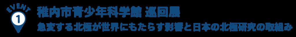 event1:稚内市青少年科学館 巡回展 急変する北極が世界にもたらす影響と日本の北極研究の取組み