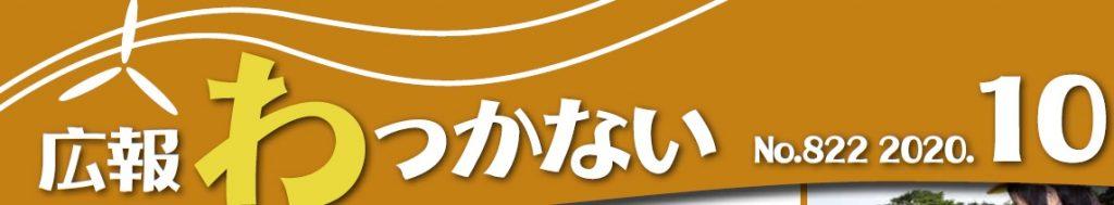 稚内市青少年科学館写真