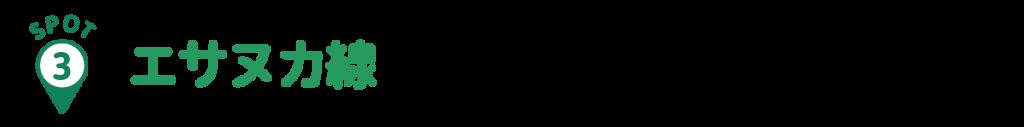 spot3:エサヌカ線