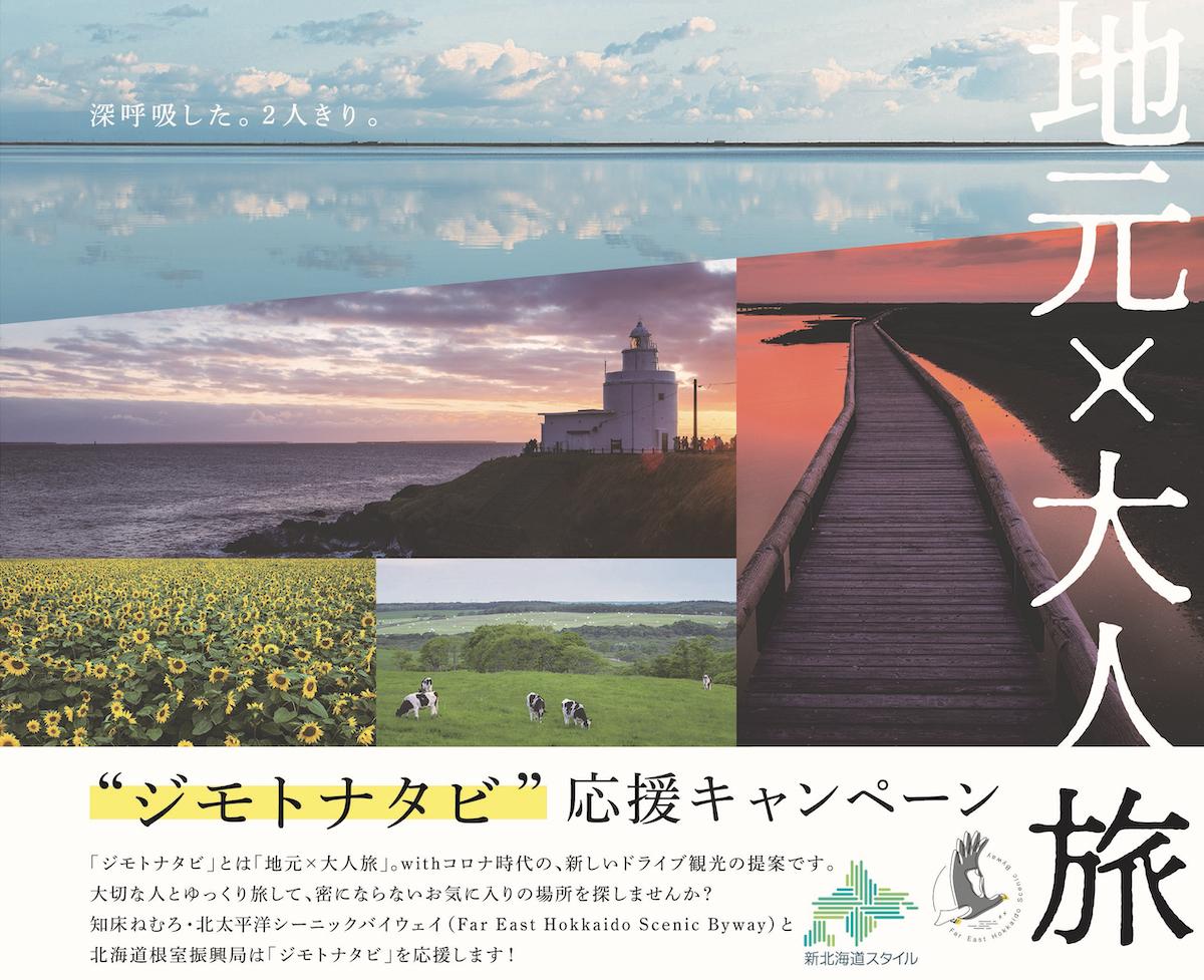 """""""ジモトナタビ""""応援キャンペーン1"""