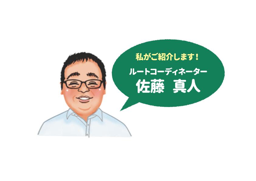 佐藤真人さん