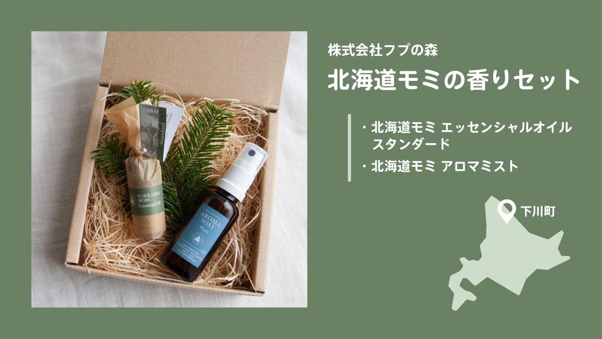 北海道モミの香りセット
