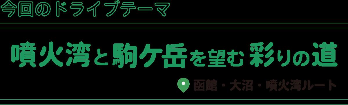 噴火湾と駒ヶ岳を望む、彩りの道(函館・大沼・噴火湾ルート)