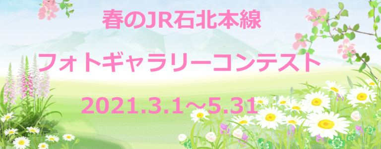 ひがしもこと芝桜公園オープン