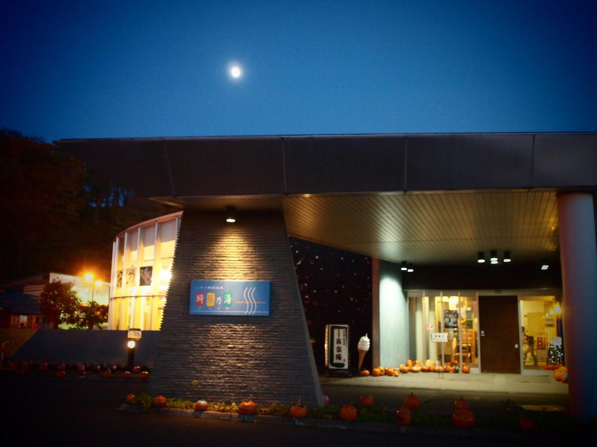 ニセコ駅前温泉「綺羅乃湯」