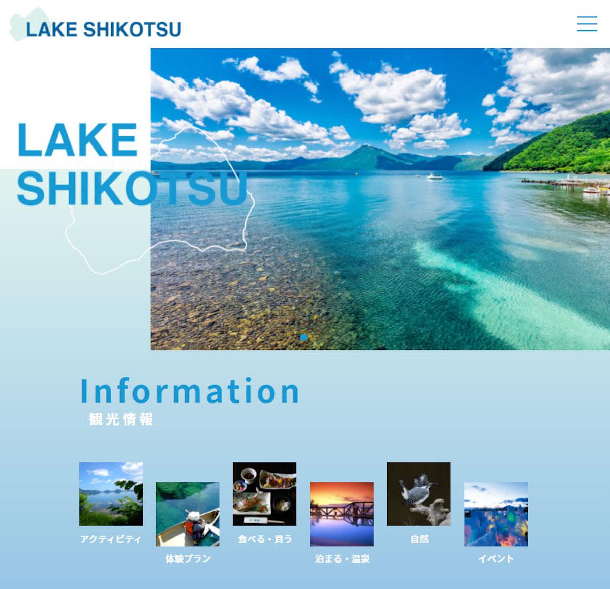 一般社団法人国立公園支笏湖運営協議会