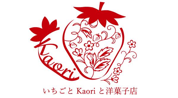 いちごとKaoriと洋菓子店