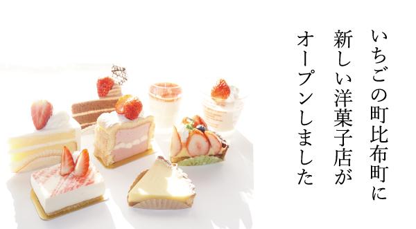 いちごとKaoriと洋菓子店2