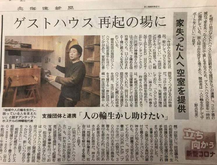 北海道新聞に掲載された活動の様子