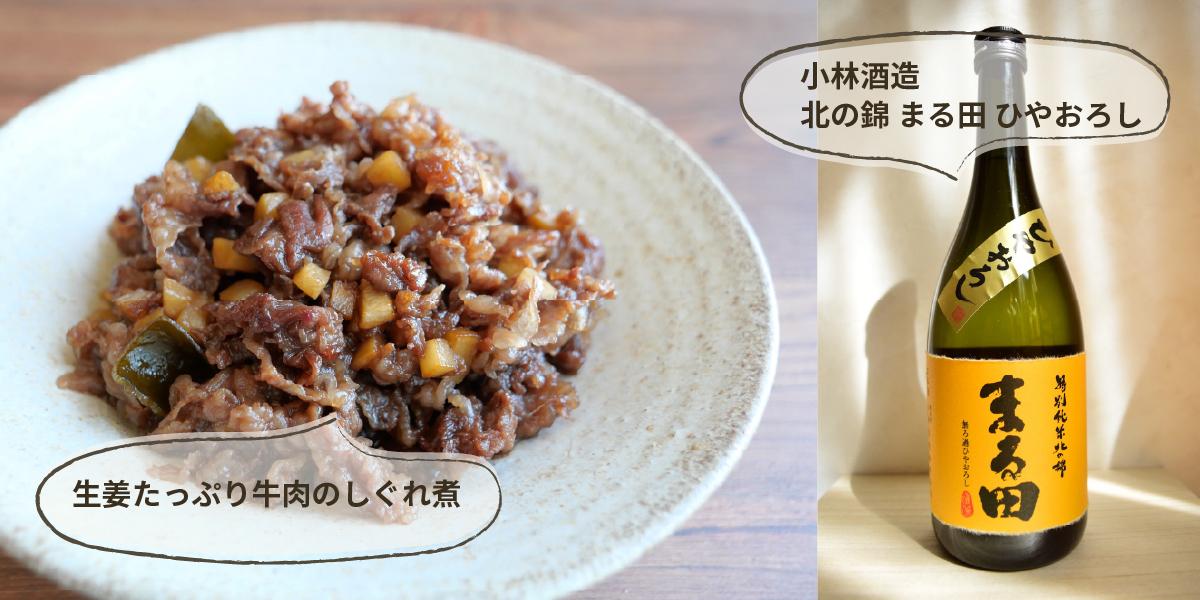 生姜たっぷり牛肉のしぐれ煮